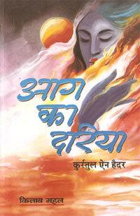 Aag Ka Darya Qurratulain Hyder  Book Cover