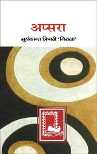 Apsara Suryakant Tripathi 'Nirala' Book Cover