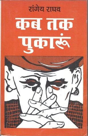 Kab Tak Pukaroon Rangeya Raghav Book Cover