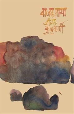 Kajalmaya G.A. Kulkarni Book Cover