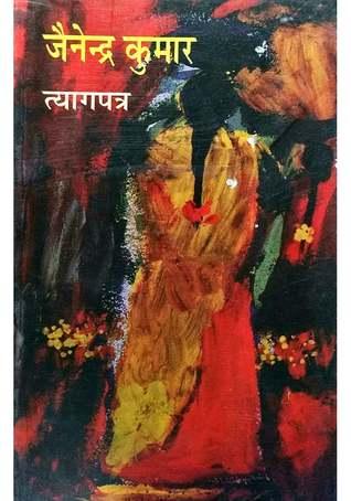 Tyagpatra Jainendra Kumar Book Cover