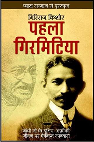 Pehla Girmitiya Giriraj Kishore Book Cover