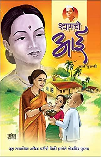 Shyamchi Aai Sane Guruji Book Cover