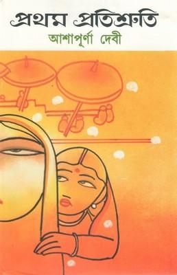 Prothom Protishruti Ashapurna Devi Book Cover