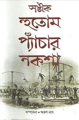 Sateek Hootum Pyanchar Naksha Kaliprasanna Singha Book Cover