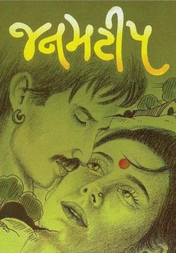 Janamtip Ishwar Petlikar Book Cover