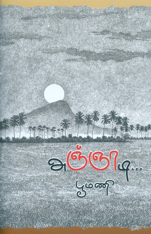 Agnaadi Poomani Book Cover