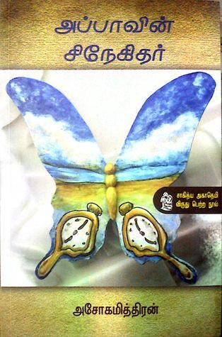 Appavin Snehidar Ashokamitran Book Cover