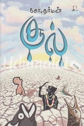 Sool Cho Dharman Book Cover