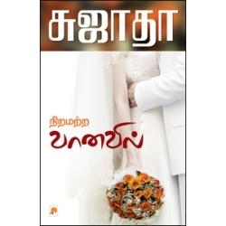 Niramatra Vanavil Sujatha Rangarajan Book Cover