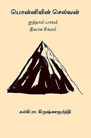 Ponniyin Selvan Kalki Krishnamurthy Book Cover