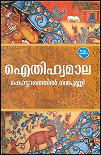 Aithihyamala Edited by Kottarathil Sankunni Book Cover