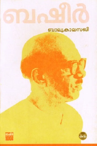 Balyakalasakhi Vaikom Muhammad Basheer Book Cover