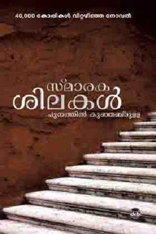Smarakasilakal Punathil Kunjabdulla Book Cover