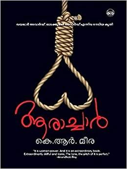 Aarachaar K. R. Meera Book Cover