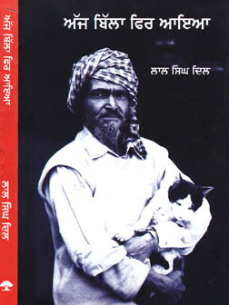 Aaj Billa Phir Aaeya Lal Singh Dil Book Cover