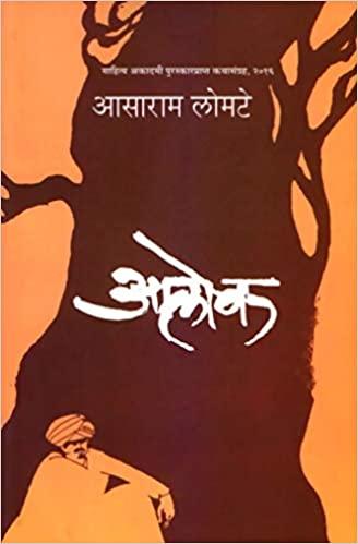 Aalok  Asaram Lomate Book Cover