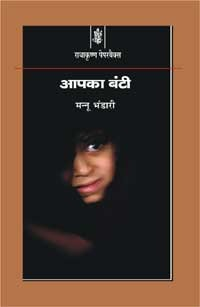 Aapka Bunty Mannu Bhandari Book Cover