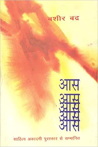 Aas (Devanagari) Bashir Badra Book Cover