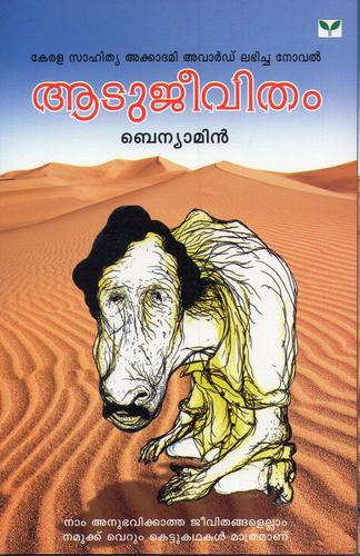 Aatujeevitham Benyamin Book Cover