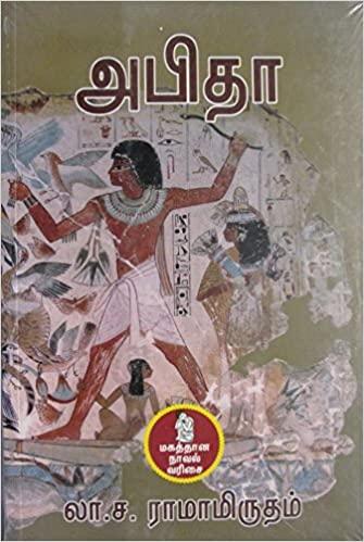 Abitha La Sa Ramamrutham Book Cover