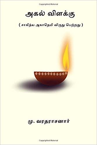 Agal Vilakku Mu. Varadarajan Book Cover