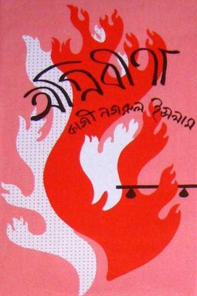 Agnibina  Kazi Nazrul Islam Book Cover