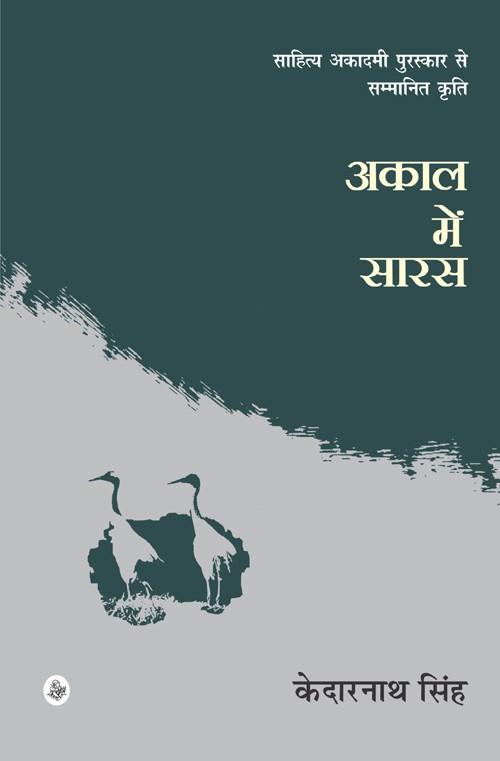 Akaal Mein Saras Kedarnath Singh Book Cover