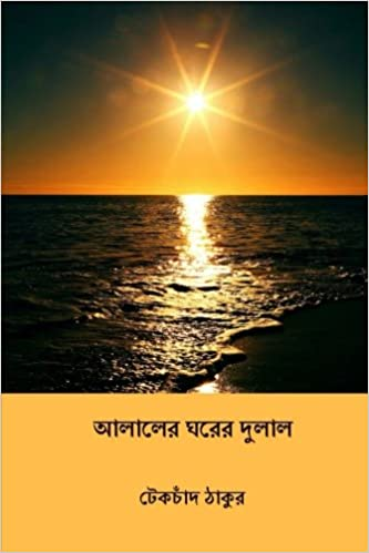 Alaler Gharer Dulal Peary Mitra Book Cover
