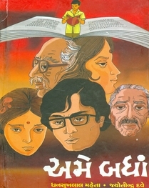 Ame Badha Dhansukhlal Mehta and Jyotindra Dave Book Cover