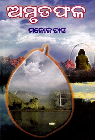 Amruta Phala Manoj Das Book Cover