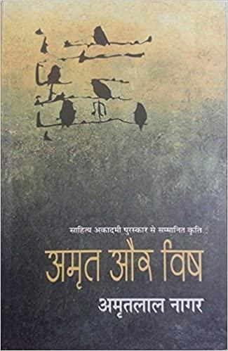 Amrit Aur Vish Amritlal Nagar Book Cover
