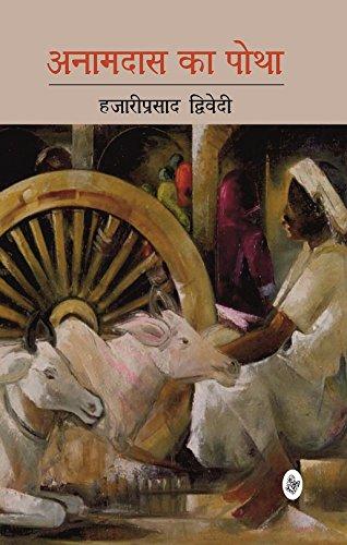 Anamdas Ka Potha Hazari Prasad Dwivedi Book Cover