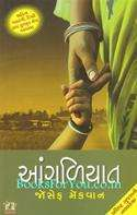 Angaliyat Joseph Macwan Book Cover