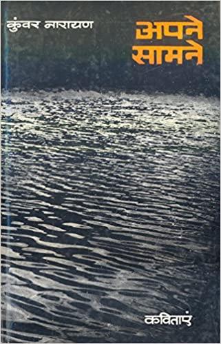 Apne Samne Kunwar Narayan Book Cover