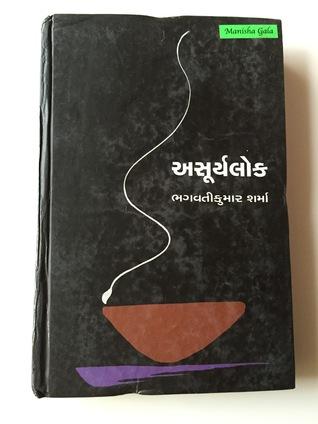 Asuryalok Bhagvatikumar Sharma Book Cover