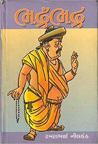 Bhadrambhadra Ramanbhai Neelkanth Book Cover