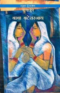 Baba Batesarnath Nagarjun Book Cover