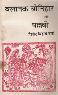 Balanak Bonihar O Pallavi Binod Bihari Verma Book Cover