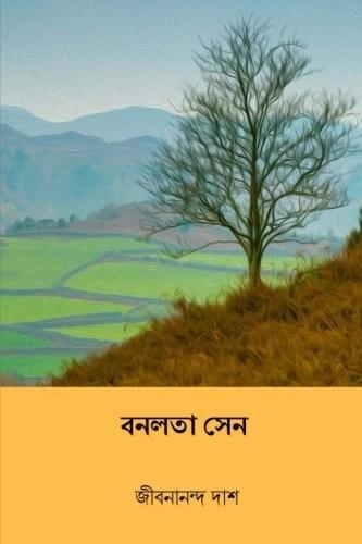 Banalata Sen Jibanananda Das Book Cover