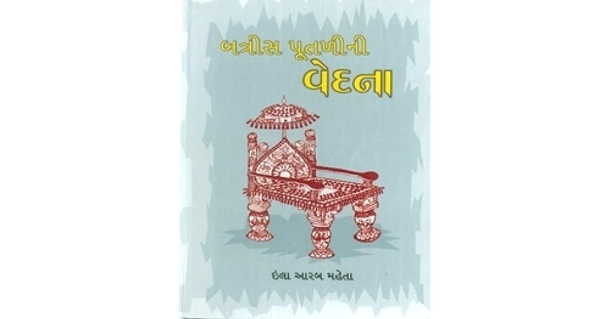 Batris Putlini Vedana Ila Arab Mehta Book Cover