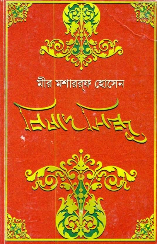 Bishad Sindhu Mir Moshraf Hossain Book Cover