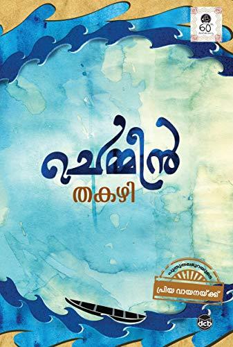 Chemmeen Thakazhi Sivasankara Pillai Book Cover