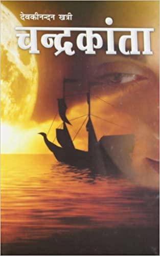 Chandrakanta Babu Devakinandan Khatri Book Cover