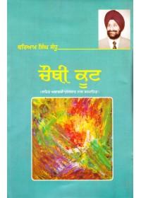 Chauthi Koot Waryam Singh Sandhu  Book Cover