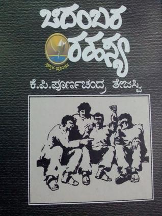 Chidambara Rahasya Poornachandra Tejaswi Book Cover