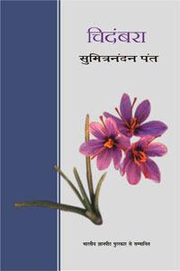Chidambara Sumitranandan Pant Book Cover