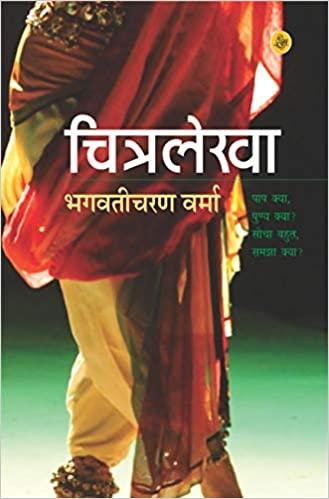 Chitralekha Bhagwati Charan Verma Book Cover