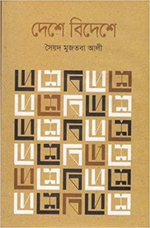 Deshe Bideshe Syed Mujtaba Ali Book Cover