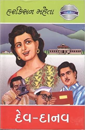 Dev Danav Harkisan Mehta Book Cover